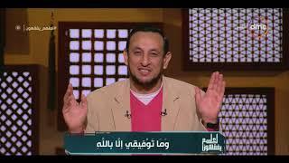لعلهم يفقهون - الشيخ رمضان عبد المعز: توفيق الله هو خير ما نزل من السماء