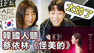 蔡依林 怪美的 UGLY BEAUTY給韓國人聽聽看! 台灣歌手能進軍Kpop嗎? Ft. 哈韓歐巴 thumbnail