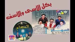 مجموعة السهام/  بكل الأسى والأسف   Ajial Ghiwania/Essiham