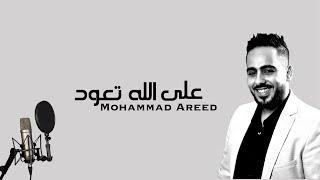 Muhammad Areed - Allah T3od (Official Lyrics Video)   محمد العريض - اغنية وموال على الله تعود