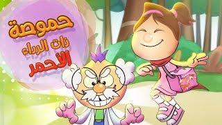 اغنية حموصة ذات الرداء الأحمر ودكتور سوسة | Hammous \u0026 Hammousah