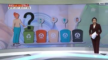 올바른 쓰레기 분리수거 방법
