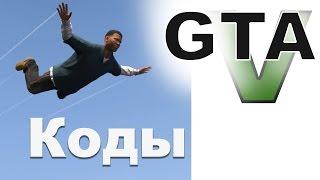 применяем коды GTA 5 Cheats / ГТА 5 Коды