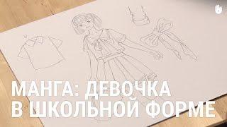 Манга: Девочка в школьной форме(Предлагаем вам научиться рисовать девочку в школьной форме в стиле манга! ▻Узнайте больше о Sikana на http://www.si..., 2016-02-12T10:00:00.000Z)