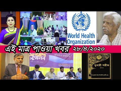 Bangla news 28 April 2020 | Bangladesh latest news | SAFA Bangla tv update news | Bangla tv