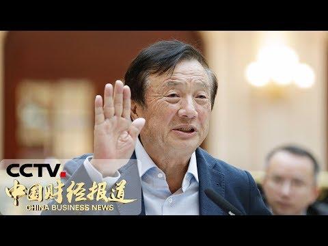 《中国财经报道》 任正非:美国政客低估华为的力量 20190521 15:00   CCTV财经