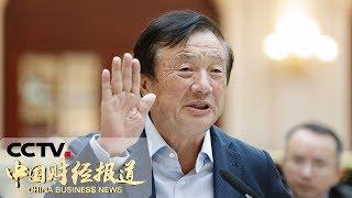 《中国财经报道》 任正非:美国政客低估华为的力量 20190521 15:00 | CCTV财经
