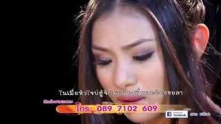 Thai song Feb 1, 2015