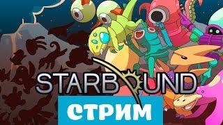 #3 Stream: STARBOUND -новое начало. Красная Соня теряет фонарик. 6часов