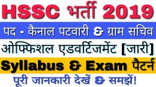 HSSC Canal Patwari Gram Sachiv Syllabus 2019 | HSSC Canal Patwari Recruitment 2019 Official Advt.