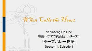 THANK YOU FOR WATCHING この動画はビニンセン通信講座 映画・ドラマで英会話シリーズ1「ホープバレー物語」の動画レッスンです。第一回目だけ一般公開でお送りし ...