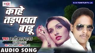 दर्द भरा नगमा - Balikaran Yadav Sad Song - काहे तड़पावत बाड़ू  - भोजपुरी दर्द गीत - 2018 T F