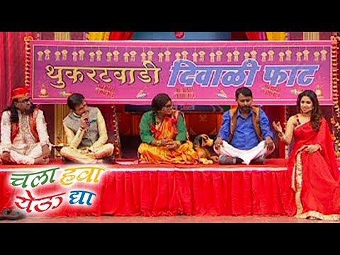 Chala Hawa Yeu Dya | 17th October 2017 Episode Precap | Qawwali  With Thukratwadi Team | Zee Marathi
