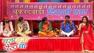 Chala Hawa Yeu Dya | 17th October 2017 Episode Precap | Qawwali  With Thukratwadi Team | Zee Marathi