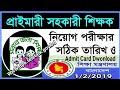 Primary School Teacher Exam Date 2019 || Primary school teacher admit card Dwonload system Bangla