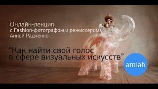 """Онлайн-лекция """"Как найти свой голос в сфере визуальных искусств"""" - Анна Радченко на Amlab."""