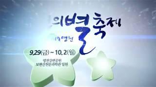 2017 영천 별의별축제