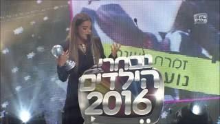 זמרת השנה- נועה קירל