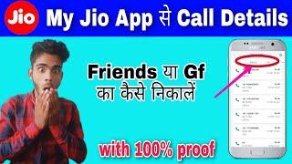 my jio app se call details kaise nikale