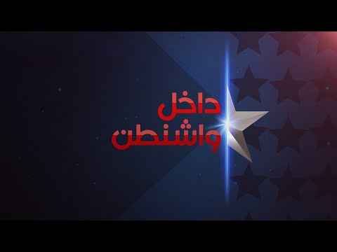 #داخل_واشنطن.. المرأة والانتخابات الرئاسية الأميركية 2020  - 21:53-2019 / 7 / 9