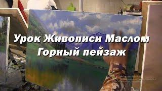 Мастер-класс по живописи маслом №41 - Горный пейзаж. Как рисовать. Урок рисования Игорь Сахаров