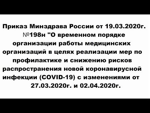 Тесты НМО. Приказ Минздрава России от 19.03.2020г. №198н