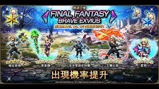 【FFBE】FINAL FANTASY BRAVE EXVIUS ft. 洸洋軍師尼科爾 召喚卷 19召喚!