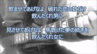 バンドでのコンサートの合間に、この歌を演奏したら、すごく評判が良か...