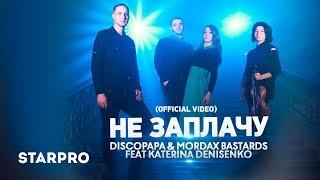 Discopapa & Mordax Bastards feat. Katerina Denisenko - Не Заплачу