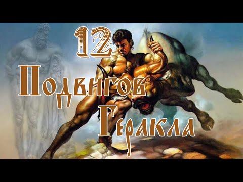 Мультфильм мифы древней греции геркулес