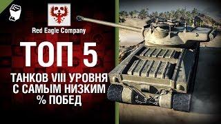 ТОП 5 танков 8 уровня с самым низким % побед - Выпуск №34 - от Red Eagle Company [World of Tanks]