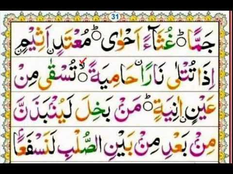 Noorani Qaida Page 31 Part 1 - YouTube
