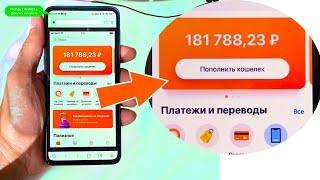 Как заработать деньги с телефона, без вложений, без риска