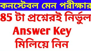 wbp constable main answer key | full 85 Marks answer
