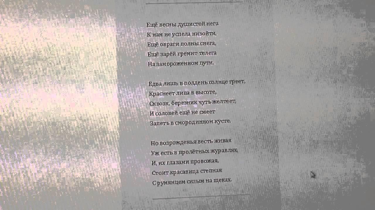 анализ стихотворения как ярко полная луна
