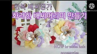 한복 배씨만들기 ribbon bow 리본공예 HOW t…