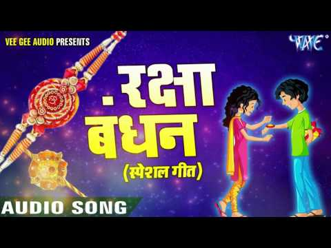 Raksha Bandhan || राखी बंधवालs हो || Bhai Bahan Ke Pyar Ka Pyara Song || Raksha Bandhan Songs