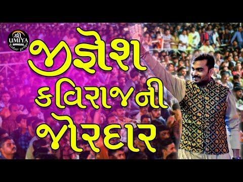 Jignesh Kaviraj || SHREE UMIYA ENTERPRISE OFFICIAL ||