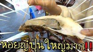 [EP.7] หอยญี่ปุ่นใหญ่มว๊ากกกกก | Zbingz In Osaka Season 3 [zbing z.]