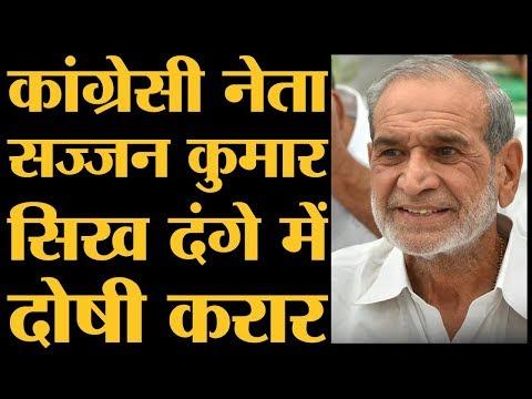 Sajjan Kumar को Delhi High Court ने 1984 Anti Sikh Riots में दोषी माना | The Lallantop