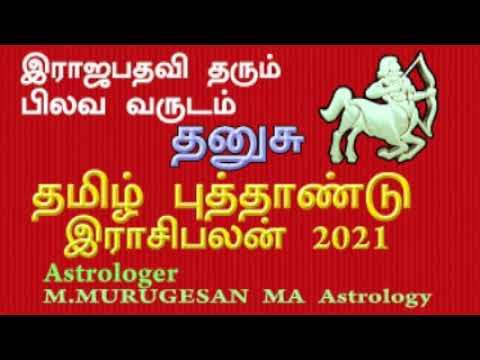 தனுசு பிலவ வருட தமிழ் புத்தாண்டு பலன் 2021 Astrotvadidhiyan
