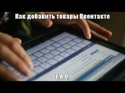 Как добавить товары Вконтакте | F.A.Q.