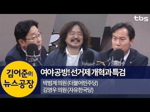 여야 공방! 선거제 개혁부터 특검  (박범계, 김영우)   김어준의 뉴스공장