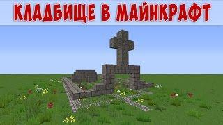 Кладбище, могилы и склеп в Майнкрафт как построить, урок
