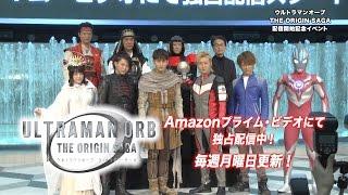 http://m-78.jp/orb/saga/ ウルトラマンシリーズ最新作『ウルトラマンオ...