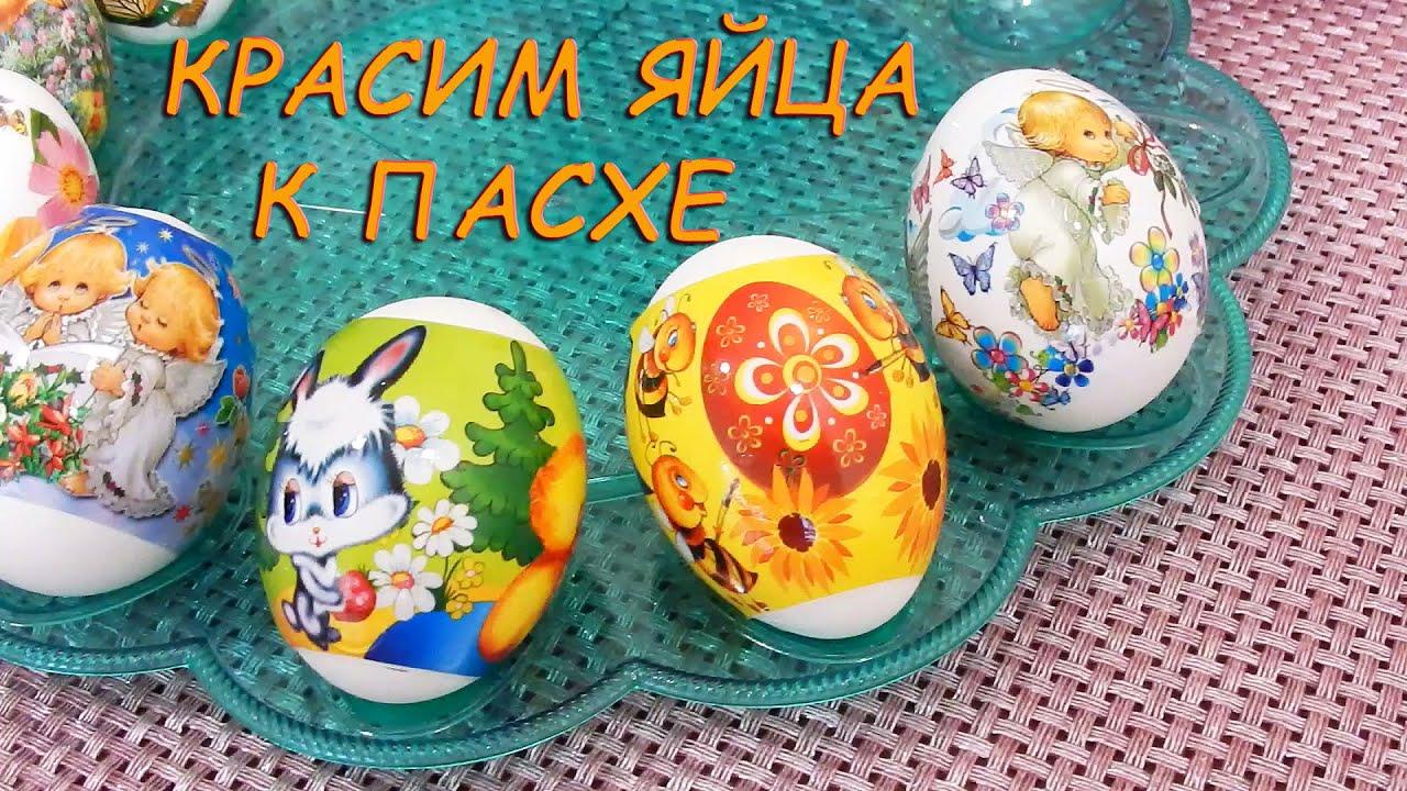 ПАСХА Красим яйца к Пасхе Простой метод украшения яиц/To paint eggs for Easter Simple method