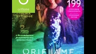 Oriflame. Онлайн каталог № 8, 2016 | Online catalog Oriflame(Oriflame. Онлайн каталог №11, 2016 | Online catalog Oriflame Подписывайтесь на канал и не пропустите ничего нового из жизни..., 2016-04-23T16:59:30.000Z)