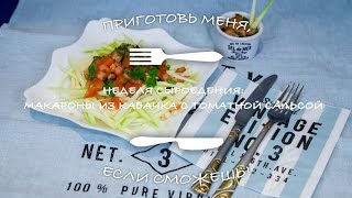 Неделя сыроедения: макароны из кабачка с томатной сальсой/Week of raw food: zucchini & tomato salsa