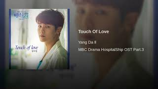 DOWNLOAD Touch Of Love MP3