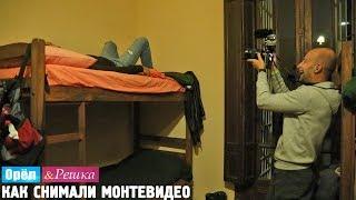Орёл и Решка. Кругосветка.  #36 Монтевидео. Как это снимали. RUS